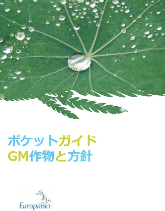 ポケットガイド GM作物と方針(Pocket Guide to GM crops and policies)