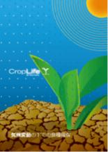 3つ折りパンフレット「気候変動の下での食料確保」