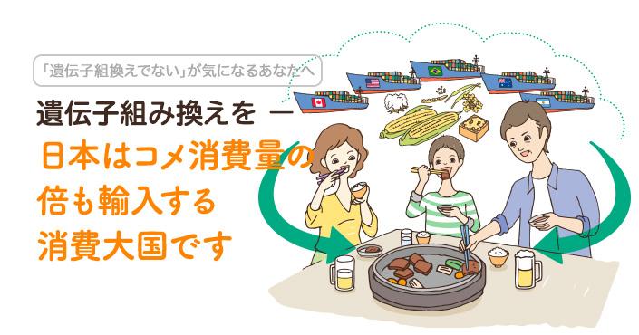 日本はコメ消費量の倍も輸入する消費大国です